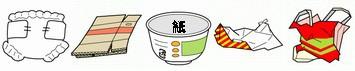 紙オムツ、段ボール、カップ麺容器(紙製に限る)、その他紙類